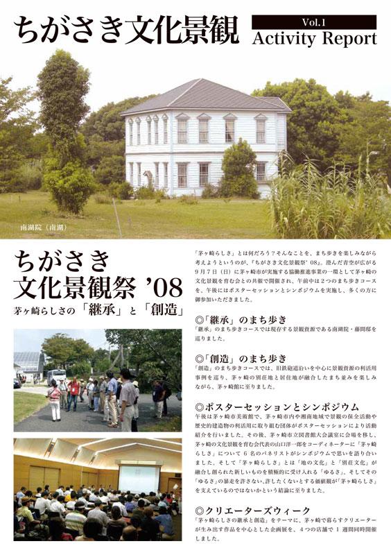茅ヶ崎の文化景観を育む会_アクティビティレポート2008