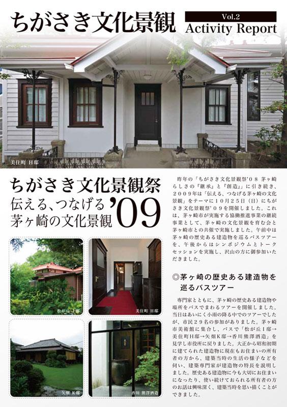 茅ヶ崎の文化景観を育む会_アクティビティレポート2009