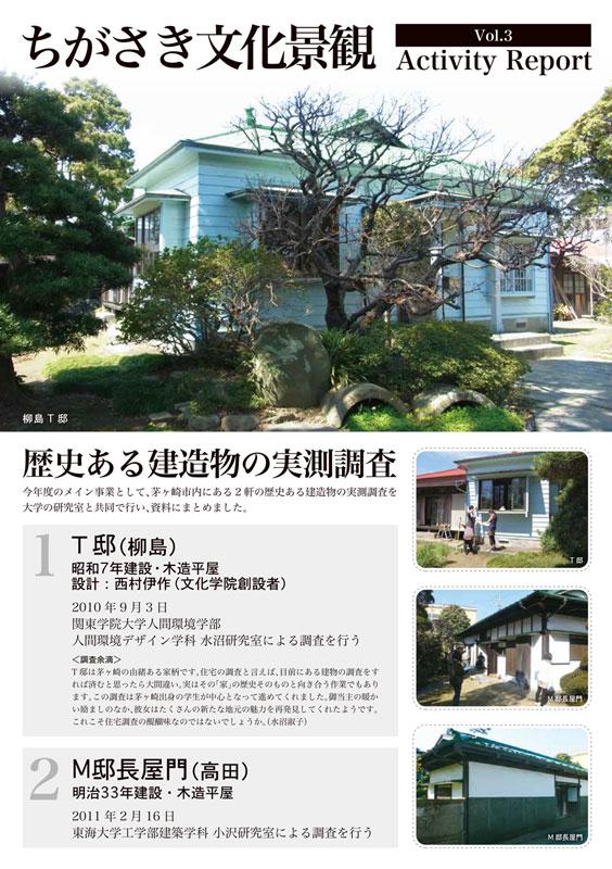 茅ヶ崎の文化景観を育む会_アクティビティレポート2011