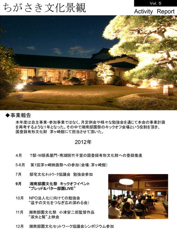 茅ヶ崎の文化景観を育む会_アクティビティレポート2013