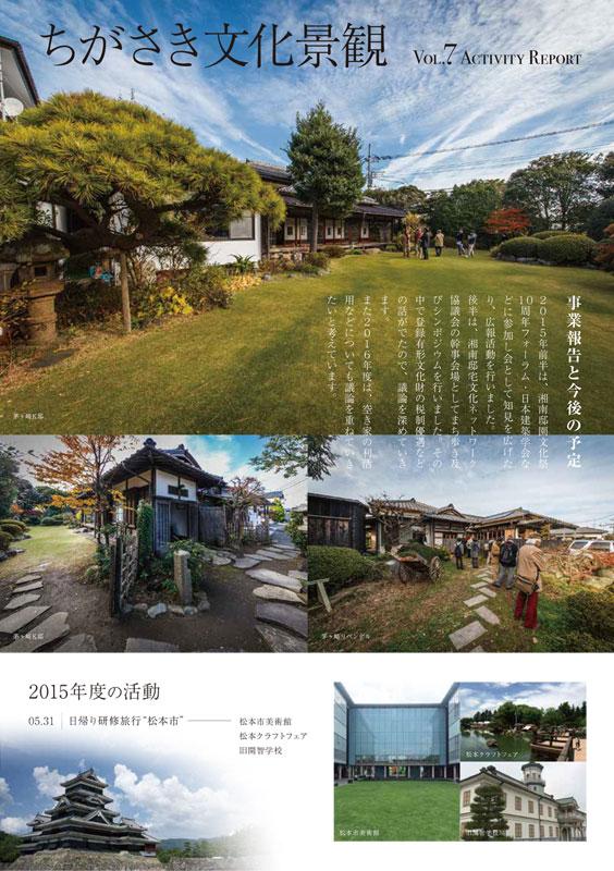 茅ヶ崎の文化景観を育む会_アクティビティレポート2016