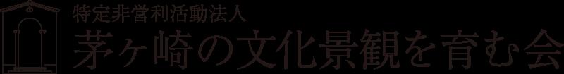 茅ヶ崎の文化景観を育む会